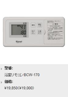 Rinnai(リンナイ) 給湯専用タイプ(オートストップ) コードレスリモコン(浴室リモコン) BCW-170 ※リモコンだけの販売をしておりません。