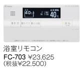 パーパス ガス給湯器 GX・GNシリーズ対応リモコン 700シリーズ<高機能タイプ・インターホン付>浴室リモコン FC-703E ※リモコンだけの販売をしておりません。