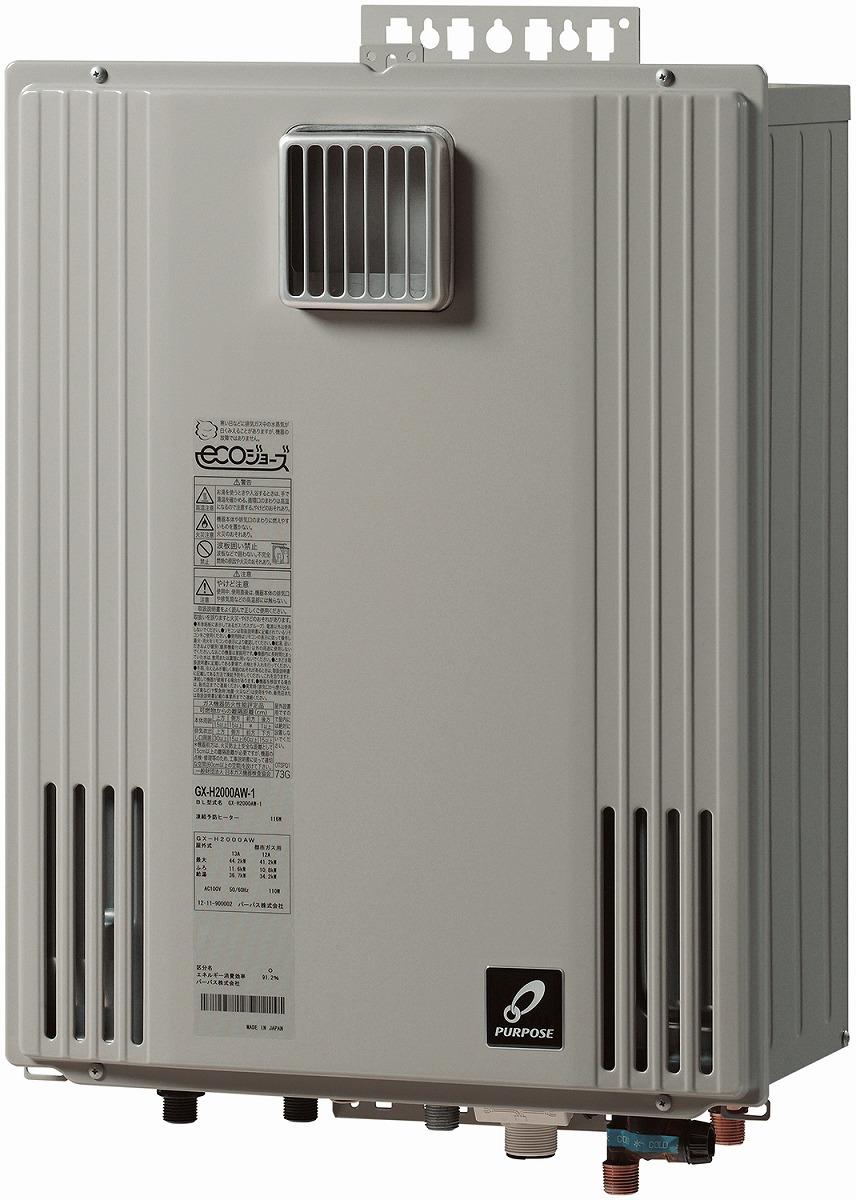 パーパス ガス給湯器 エコジョーズ/フルオート 屋外壁掛形16号 GX-H1600ZW-1
