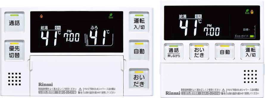 Rinnai(リンナイ) エネルックリモコン 浴室・台所リモコンセット MBC-220VC ※リモコンだけの販売をしておりません。