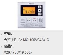 Rinnai(リンナイ) スタイリッシュタイプリモコン 台所リモコン(BGMインターホン付)Cホワイト MC-100VC(A)-C ※リモコンだけの販売をしておりません。
