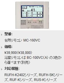 Rinnai(リンナイ) 液晶タッチパネルリモコン 台所リモコン MC-160VC ※リモコンだけの販売をしておりません。