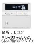 パーパス ガス給湯器 GX・GNシリーズ対応リモコン 700シリーズ<高機能タイプ・インターホン付>台所リモコン MC-703E ※リモコンだけの販売をしておりません。