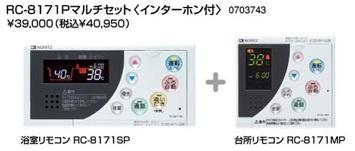 ノーリツ ガス給湯器 インターホン付マルチリモコン(マルチセット) RC-8171P ※リモコンだけの販売をしておりません。