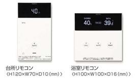 ノーリツ ガス給湯器 スタイリッシュマルチリモコン(マルチセット) RC-A001 ※リモコンだけの販売をしておりません。