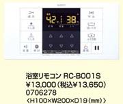 ノーリツ ガス給湯器 シンプルタイプ 浴室リモコン RC-B001S ※リモコンだけの販売をしておりません。