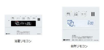 ノーリツ ガス給湯器 マルチリモコン・標準タイプ(マルチセット) RC-E9161-1 ※リモコンだけの販売をしておりません。