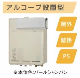 Rinnai(リンナイ) ガス給湯器 エコジョーズ フルオート アルコープ設置型20号(Q21の機能なし) RUF-E2001AA(A)