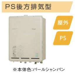 Rinnai(リンナイ) ガス給湯器 エコジョーズ フルオート PS後方排気型16号 RUF-E1611AB(A)