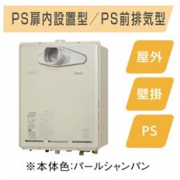 Rinnai(リンナイ) ガス給湯器 エコジョーズ フルオート PS扉内設置型16号 RUF-E1601AT(A)