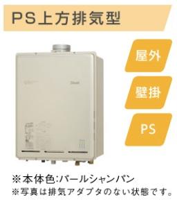 Rinnai(リンナイ) ガス給湯器 エコジョーズ フルオート PS上方排気型16号 RUF-E1611AU(A)