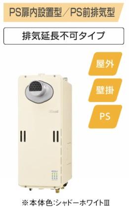 Rinnai(リンナイ) ガス給湯器 エコジョーズ オート スリムタイプ PS扉内設置型20号(Q21の機能なし) RUF-SE2000SAT