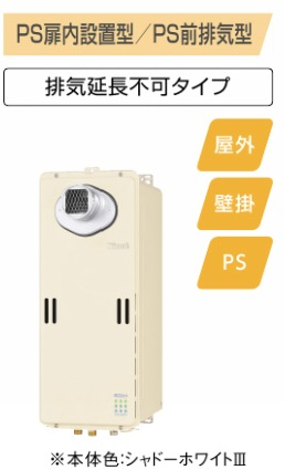 Rinnai(リンナイ) ガス給湯器 エコジョーズ PS扉内設置型16号 スリムタイプ RUX-SE1600T