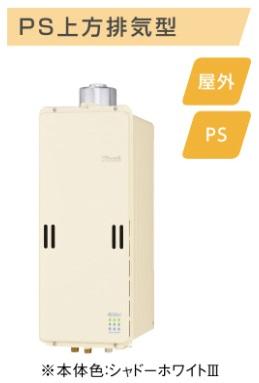 Rinnai(リンナイ) ガス給湯器 エコジョーズ PS上方排気型20号(Q21の機能なし) スリムタイプ RUX-SE2000U