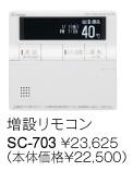 パーパス ガス給湯器 GX・GNシリーズ対応リモコン 700シリーズ<高機能タイプ・インターホン付>増設リモコン SC-703E ※リモコンだけの販売をしておりません。