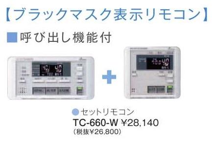 パーパス ガス給湯器 GX・GNシリーズ対応リモコン 660シリーズ<ブラックマスク表示・呼び出し機能付>セットリモコン TC-660-W ※リモコンだけの販売をしておりません。