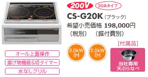三菱電機 IHクッキングヒーター シンプルタイプ幅60cm 2口IH CS-G20K(ブラック)