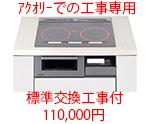 アクオリーで工事される方専用 Panasonic IHクッキングヒーター Xシリーズ(3口IH 鉄・ステンレス対応) X3タイプ幅60cm KZ-XP36S ※関東地方限定商品 出張費が必要な地域有り