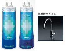 メイスイ 家庭用自動制御型浄水器 2形 アクアスプラッシュ AQ(AC電源)タイプ
