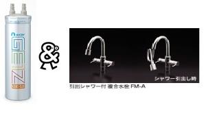 メイスイ 家庭用浄水器 2形 GE・1Z_FM-A