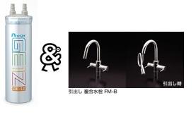 メイスイ 家庭用浄水器 2形 GE・1Z_FM-B