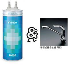 メイスイ 家庭用浄水器 2形 Mシリーズ M-100_FB3