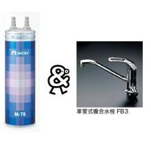 メイスイ 家庭用浄水器 2形 Mシリーズ M-75_FB3