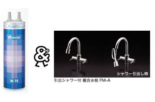 メイスイ 家庭用浄水器 2形 Mシリーズ M-75_FM-A