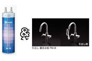 メイスイ 家庭用浄水器 2形 Mシリーズ M-75_FM-B