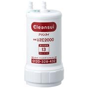 クリンスイ 浄水器 交換カートリッジ アンダーシンクタイプ UZC2000 ※この商品だけの販売はしておりません。