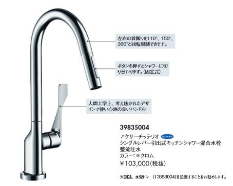 hansgrohe アクサーチッテリオ シングルレバー引出式キッチンシャワー混合水栓 39835004