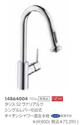 hansgrohe タリスS2ヴァリアルク シングルレバー引出式キッチンシャワー混合水栓 14864004