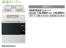 ノーリツ 高速オーブン 35Lタイプ NDR320CK(シルバー)