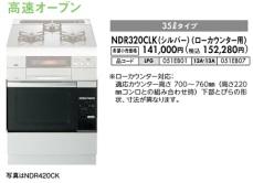 ノーリツ 高速オーブン<ローカウンター>35Lタイプ NDR320CLK(シルバー)