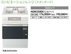 ノーリツ コンビネーションレンジ<スタンダード>35Lタイプ NDR320EK(シルバー)