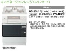 ノーリツ コンビネーションレンジ<ローカウンター>35Lタイプ NDR320ELK(シルバー)