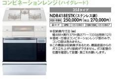 ノーリツ コンビネーションレンジ<ハイグレード>35Lタイプ NDR418ESTK(ステンレス)