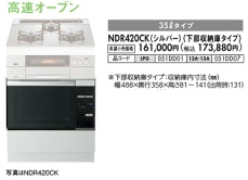 ノーリツ 高速オーブン<下部収納タイプ>35Lタイプ NDR420CK(シルバー)