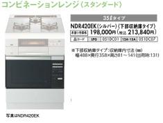ノーリツ コンビネーションレンジ<スタンダード・下部収納タイプ>35Lタイプ NDR420EK(シルバー)