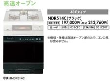 ノーリツ 高速オーブン 48Lタイプ NDR514C(ブラック)
