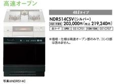 ノーリツ 高速オーブン 48Lタイプ NDR514CSV(シルバー)