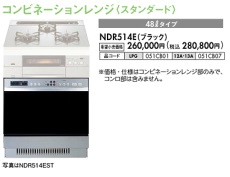 ノーリツ コンビネーションレンジ<スタンダード>48Lタイプ NDR514E(ブラック)