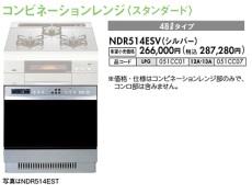 ノーリツ コンビネーションレンジ<スタンダード>48Lタイプ NDR514ESV(シルバー)