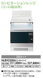 ノーリツ コンビネーションレンジ<コンロ組込用>35Lタイプ NLR9320EA(シルバー)