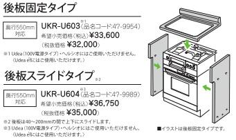 リンナイ 自立ユニット 後板固定タイプ UKR-U603 ※この商品だけの販売はしておりません。