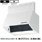 富士工業 レンジフード BDR-3HLD-6017(BK/W) 幅60cm全高70cm幕板同梱 電動シャッター付