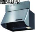 富士工業 レンジフード BDR-3HLS-9017 幅90cm全高70cm幕板同梱
