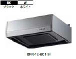 富士工業 レンジフード BFR-1E-751(BK/W) 幅75cm 浅形丸ダクト  排気5方向 ※幕板は別売です。