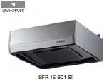 富士工業 レンジフード BFR-1E-601SI 幅60cm BFR-1E-601SI 浅形丸ダクト レンジフード 排気5方向 ※幕板は別売です 富士工業。, エリモ町:f1f9ee0d --- sunward.msk.ru