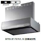 富士工業 レンジフード BFRS-3F-751(BK/W)(L/R) 幅75cm 浅形丸ダクト ※幕板は別売です。